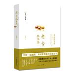 老舍散文集,老舍 著作,北方文艺出版社,9787531740865