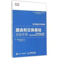 思科网络技术学院教程 路由和交换基础实验手册,美国思科网络技术学院,人民邮电出版社,9787115388544