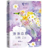 源源本本 90后新概念散文卷