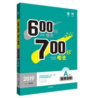 2019新版 600分考点700分考法A版 高考生物 理想树67高考自主复习