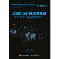 ASIC设计理论与实践――RTL 验证、综合与版图设计
