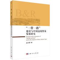 """""""一带一路""""建设与中国边境贸易发展研究"""