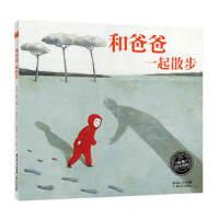 和爸爸一起散步 经典绘本系列 图画书籍童话故事读物适合0-3-6岁亲子阅读 启蒙益智早教书 生命教育 珍惜亲情