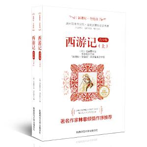 新课标・全悦读一西游记(上下册)・青少版【限购1件】