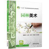 园林美术/康国珍 机械工业出版社