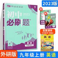 初中必刷题九年级上册英语 外研版 9年级上册英语练习册试卷 初三初3复习资料