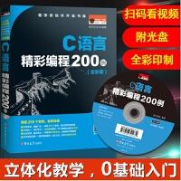 C语言精彩编程200例 明日科技 著 全彩版 C语言从入门到精通 C语言程序设计 C语言视频教程 c语言入门 编程代码