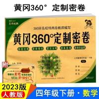 2021春 黄冈360°定制密卷四年级数学下册(配人教版RJ) 4年级数学试卷 360试卷黄冈试卷