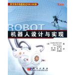 机器人设计与实现 (美)Gordon McComb,Myke Predko著,庞明 科学出版社 97870302050