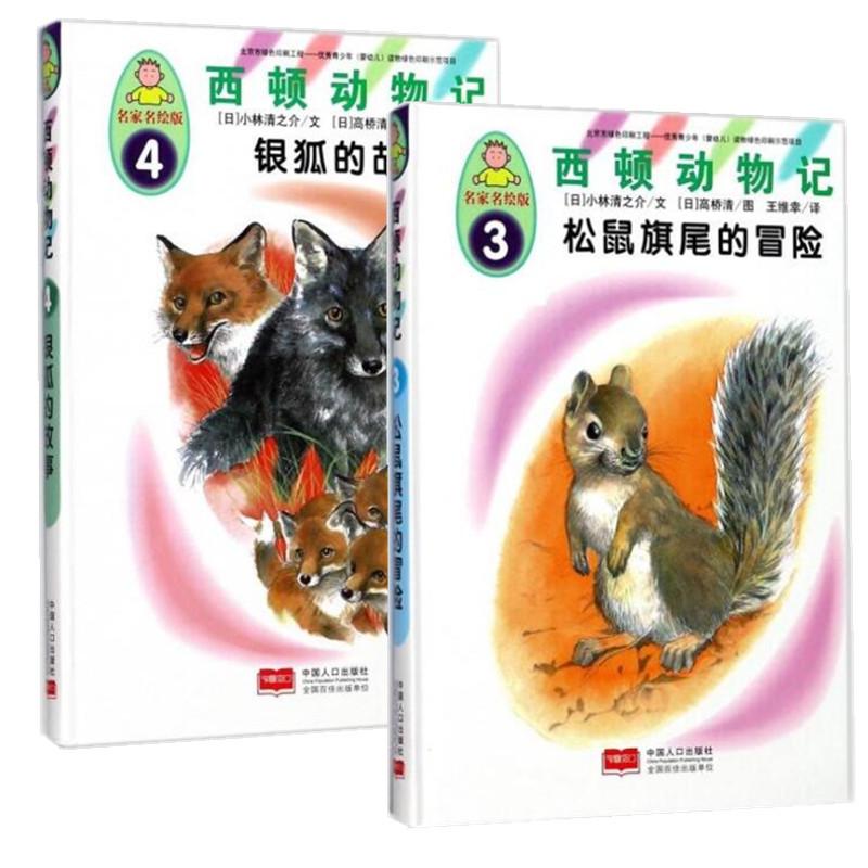 *畅销书籍* 共2册 西顿动物:松鼠旗尾的冒险+   西顿动物记:银狐的故事 名家名绘版(日)小林清之介,译者:王维幸,绘画:(日)高桥清