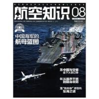 【2021年4月】航空知识杂志2021年4月刊 像游击队那样隐蔽战斗 军事装备的皮囊与灵魂 中国优秀科普期刊杂志