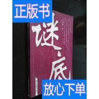[二手旧书9成新]谜底 /马金萍 著 时代文艺出版社
