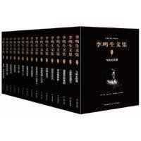 李鸣生文集 李鸣生 天地出版社 9787545521528 新华书店 正版保障