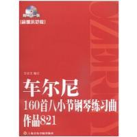 车尔尼160首八小节钢琴练习曲(作品821)方百里 编订上海音乐学院出版社9787806929698