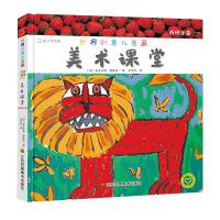 世界创意儿童画美术课堂-西班牙卷