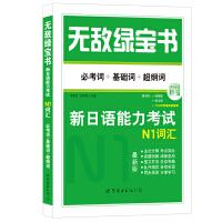 无敌绿宝书――新日语能力考试N1词汇(必考词+基础词+超纲词) (扫码听书)