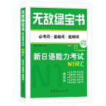 无敌绿宝书——新日语能力考试N1词汇(必考词+基础词+超纲词) (扫码听书)