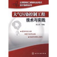注册环保工程师专业考试应试指导丛书大气污染控制工程技术与实践