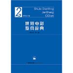 当天发货正版 世界电影鉴赏辞典(2) 郑雪来 福建教育出版社 9787533458447中图文轩