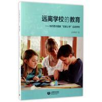 """远离学校的教育--当代西方国家""""在家上学""""运动研究"""