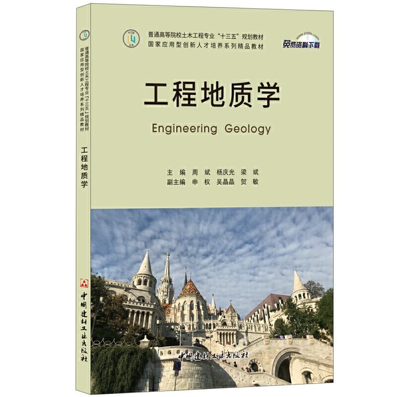 """工程地质学·普通高等院校土木工程专业""""十三五""""规划教材/国家应用型创新人才培养系列精品教材 提供免费课件下载。"""