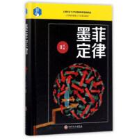 【正版二手书9成新左右】墨菲定律 鸿雁 吉林文史出版社