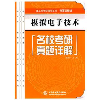正版书籍 9787508464374 模拟电子技术名校考研真题详解 (理工科考研辅导系列(电子信息类)) 金圣才 水利水电出版社