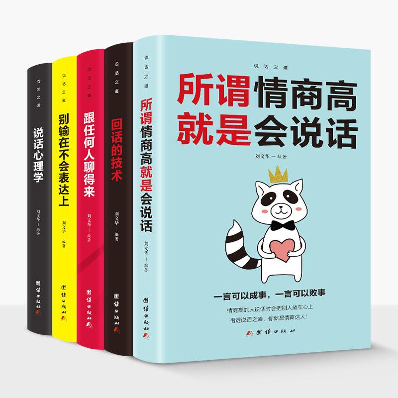 正版5册 所谓情商高就是会说话+回话的技术+跟任何人都聊得来+别输在不会表达上+说话心理学 口才训练书籍交际与口才书籍沟通人际交往