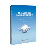 基于认知网络的创新型服务保障机制研究,李丹丹,中国经济出版社,9787513635967【正版书 放心购】