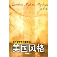 一位外交官夫人眼中的美国风格 谢芳 经济日报出版社 9787801801272