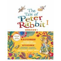 语感启蒙・彼得兔的故事1