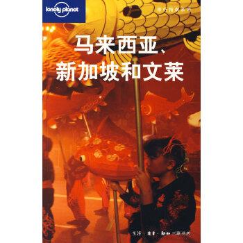 马来西亚、新加坡和文莱/Lonely Planet旅行指南系列
