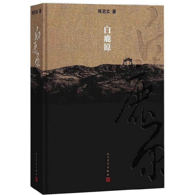 白鹿原——纪念出版20周年精装典藏版全本无删减,陈忠实经典之作,同名电视剧正在热映