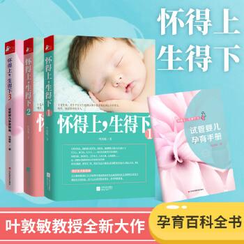 怀得上,生得下(套装全3册)[精选套装] 从备孕到分娩全流程,从试管婴儿专业技术指导到迷思答疑,扫清中国夫妇孕育过程中的疑难。一本写给中国育龄夫妻的孕育百科书,丈夫送给妻子,妈妈送给女儿的好孕指南。