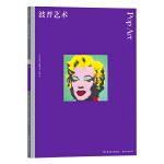 波普艺术(彩色艺术经典图书馆・06)
