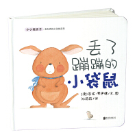 小小暖房子・丢东西的小动物系列:丢了蹦蹦的小袋鼠