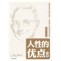 【RZ】人性的优点全集 (美)戴尔・卡耐基,魏云千,李异鸣 哈尔滨出版社 9787807537823