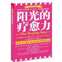 【正版二手书9成新左右】阳光的疗愈力 (美) 理查德・哈代著 海南出版社