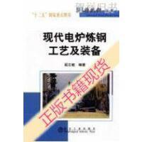 【二手旧书9成新】特殊钢丛书 现代电炉炼钢工艺及装备_阎立懿编著