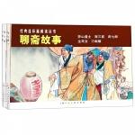 聊斋故事(共5册)/经典连环画阅读丛书