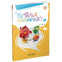 卡布奇诺趣多多系列――酸菜大王在豆豆国冒出来了3,王蕾,北京少年儿童出版社,9787530152959