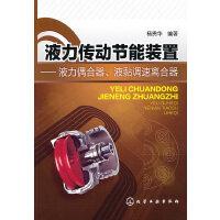 液力传动节能装置--液力偶合器、液黏调速离合器