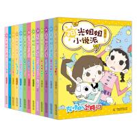 阳光姐姐小说派 1-13 签名版