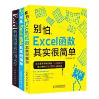 Excel三大利器:函数很简单、别怕VBA、数据透视表(套装共3册)