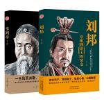 刘邦+李鸿章(套装2册)
