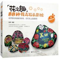 花之趣:88种花卉石头彩绘(全彩) 9787121273384