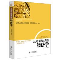 【正版二手书9成新左右】从零开始读懂经济学 斯凯恩 立信会计出版社