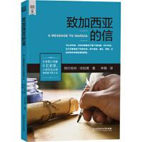 【正版二手书9成新左右】致加西亚的信 阿尔伯特・哈伯德,林楠 北京理工大学出版社