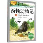 永远的领袖银斑(朗读版) 北京科学技术出版社