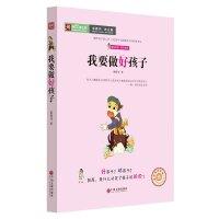 我要做好孩子 黄蓓佳 中国文联出版社 9787519000325 新华书店 正版保障